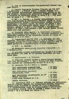 Приказ Наркомата авиационной промышленности СССР. 29 декабря 1942 года