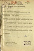 Письмо старшего инженера 150-го бомбардировочного авиаполка инженер-капитана Авсеева директору завода № 22 В.А.Окулову