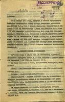 Акт комиссии по расследованию обстоятельств катастрофы самолета Пе-2. 20 января 1942 года