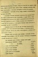 Историческая справка по самолету ТБ-7 (Пе-2). 17 марта 1944 года