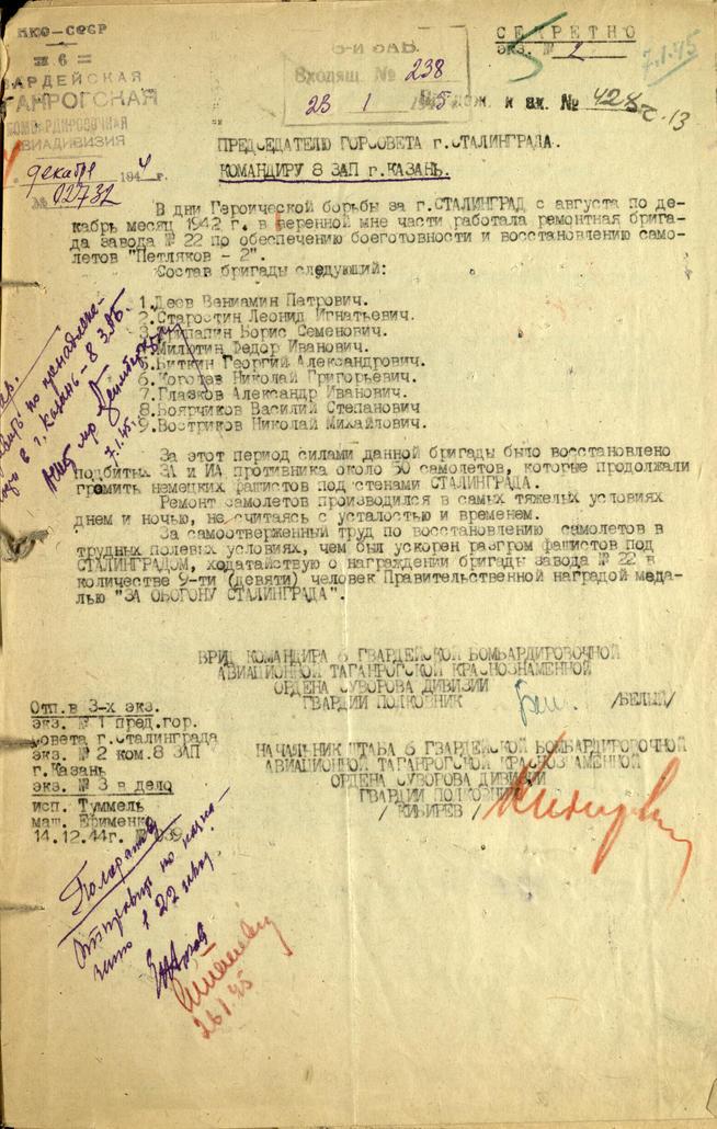 Фото №93709. Письмо командира 6 гвардейской бомбардировочной авиационной дивизии председателю горсовета г.Сталинграда