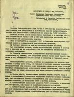 Докладная записка секретарю ЦК ВКП(б) Г.М.Маленкову главного конструктора завода №379. 11 июня 1942 года