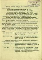 Докладная записка директора завода № 16 М.М.Лукина секретарю ЦК ВКП (б) Г.М.Маленкову. 30 марта 1945 года