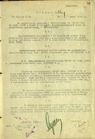 Приказ директора завода № 16 М.М.Лукина. 1 июня 1944 года