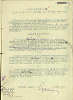 Приказ по заводу №16 НКАП. 3 июня 1944 года