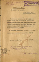 Приказ по заводу №16. 7 декабря 1944 года