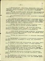 Докладная записка директора завода № 16 М.М.Лукина народному комиссару авиационной промышленности СССР А.И.Шахурину