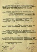 Приказ №2 по особому конструкторскому бюро завода №16. 8 января 1943 года