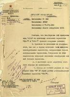 Письмо замначальника артиллерийского управления  ВМФ Егорова директору завода №349. 22 сентября 1941 года
