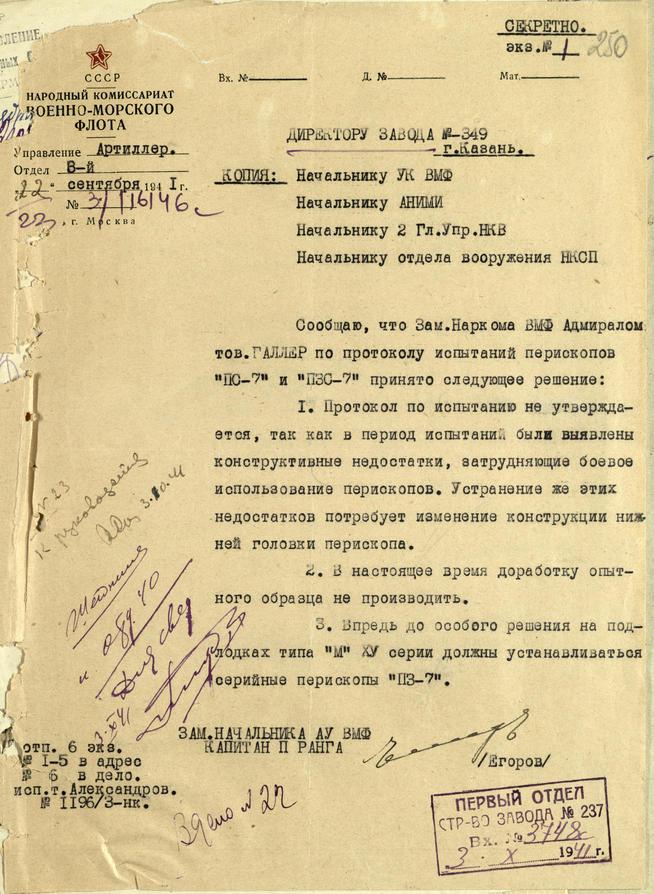 Фото №93829. Письмо замначальника артиллерийского управления  ВМФ Егорова директору завода №349. 22 сентября 1941 года