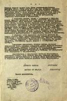 Докладная записка директора завода №349 наркому вооружения СССР Д.Ф.Устинову о достижениях завода. 9 июля 1944 года