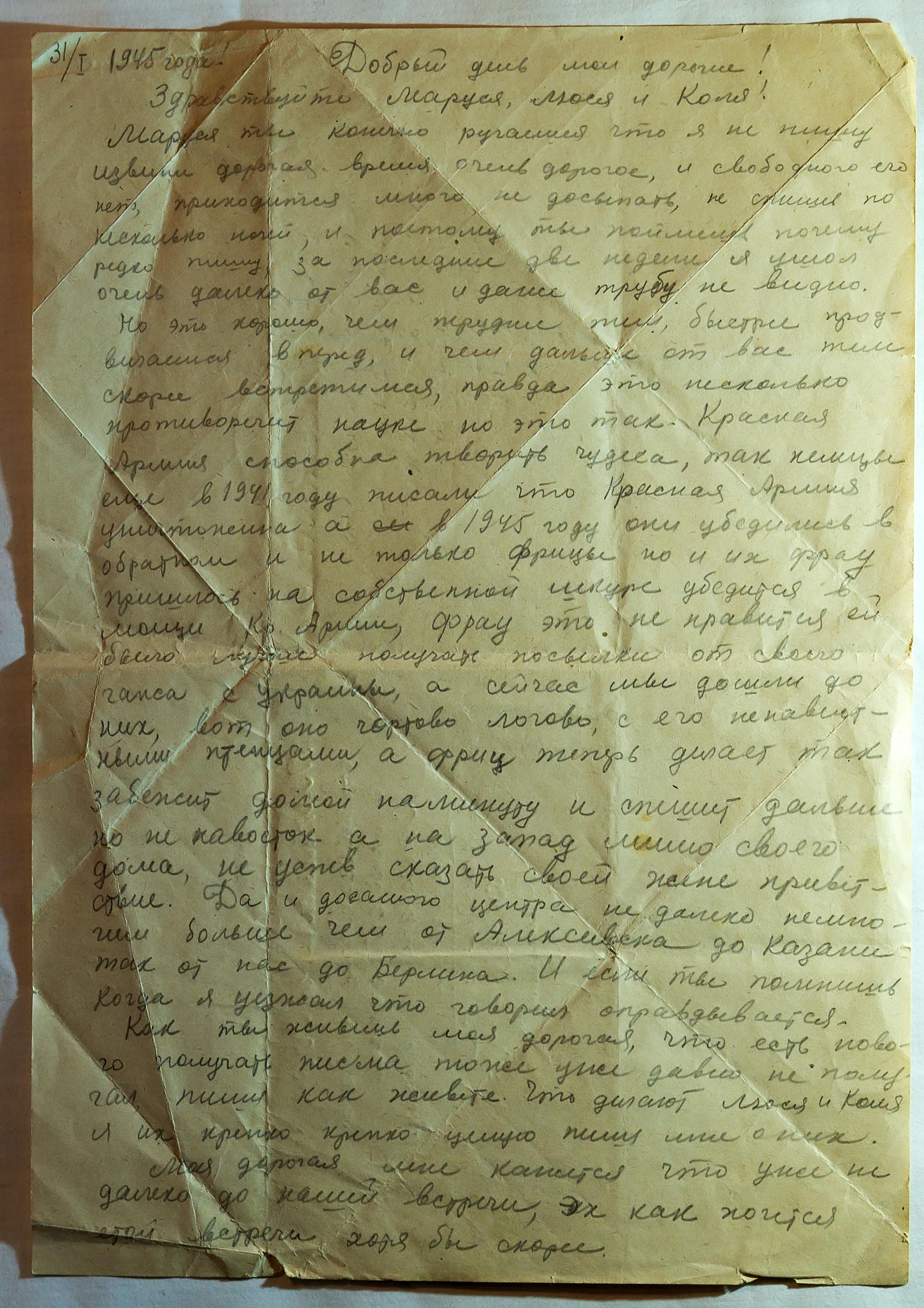 Сценарий о фронтовых письмах