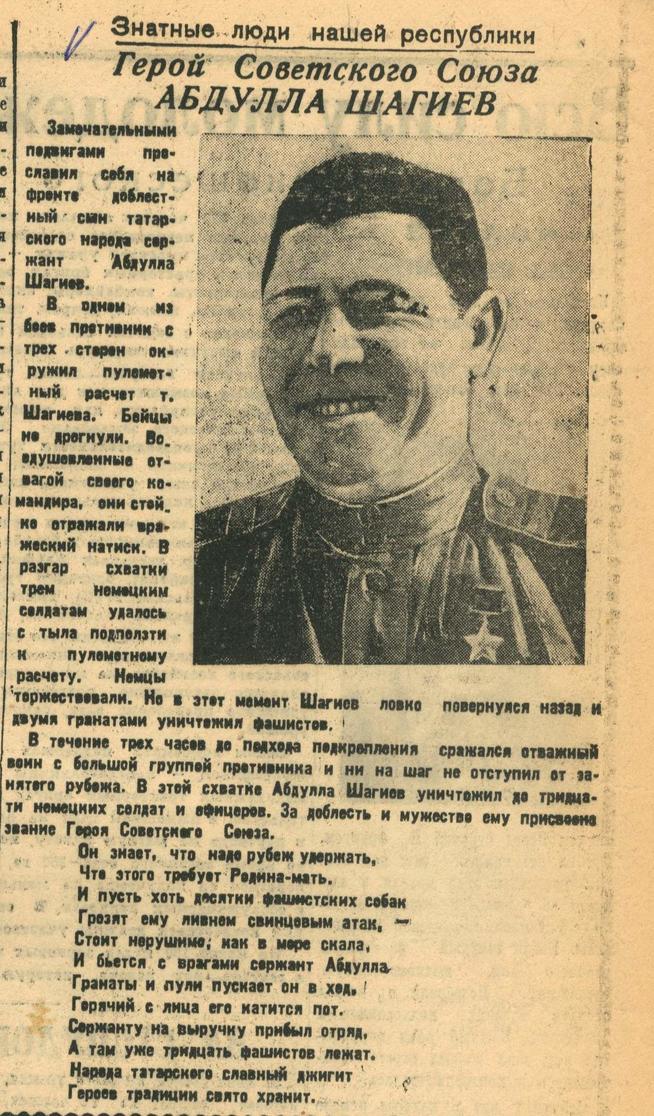 Статья «Знатные люди нашей республики. Герой Советского Союза Абдулла Шагиев::Красная Татария