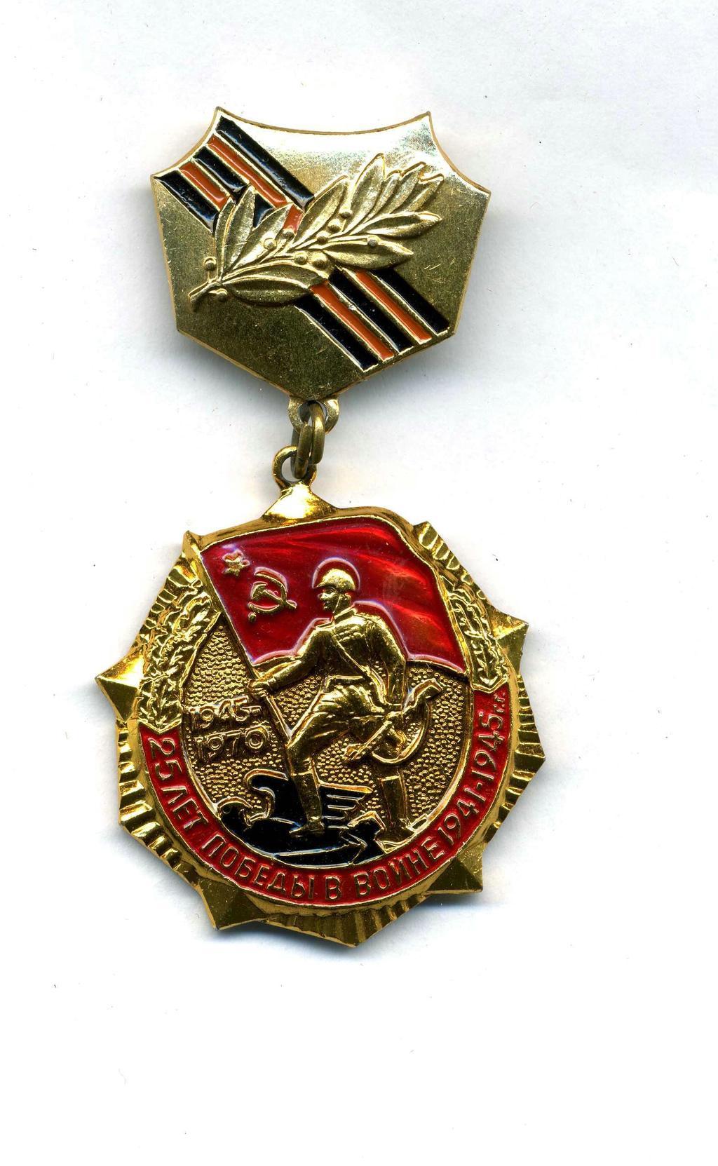 Медаль 25 лет победы дополнительные листы в фотоальбом