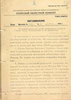 Постановление бюро Татарского ОК ВКП(б) от12 июля 1944 об освобождении помещений профсоюзных клубов и Дворца труда