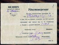 Удостоверенние  Комарову А.З. о прохождении всевобуча при заводе им. С.П. Горбунова.16 августа 1942.