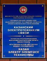 Информационная табличка на здании Казанского электротехникума связи. 2014