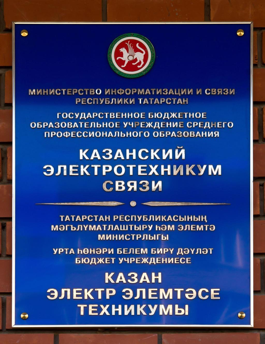 Информационная табличка на здании Казанского электротехникума связи. 2014 ©Tatfrontu.ru Photo Archive