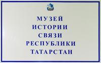 Табличка перед входом в музей истории связи РТ. 2014