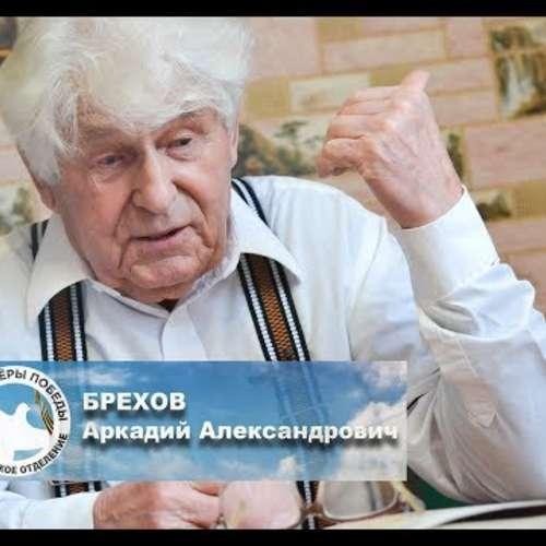 Embedded thumbnail for СЮЖЕТ О БАВЛИНСКОМ ВЕТЕРАНЕ БРЕХОВЕ АРКАДИИ АЛЕКСАНДРОВИЧЕ